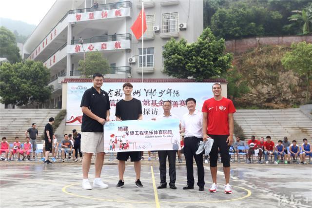姚明、王哲林、周琦、阿隆-戈登作为代表向闽清县教师进修学校第二附属小学进行捐赠.jpg