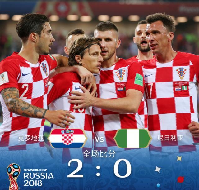克罗地亚2比0尼日利亚.png