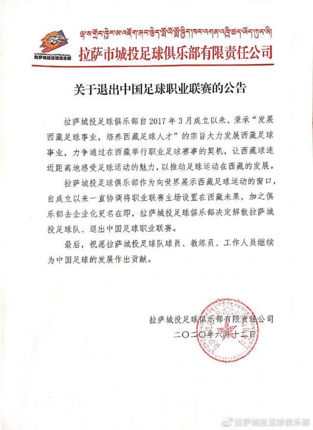 拉萨城投官方发布公告宣布退出中国足球职业联赛