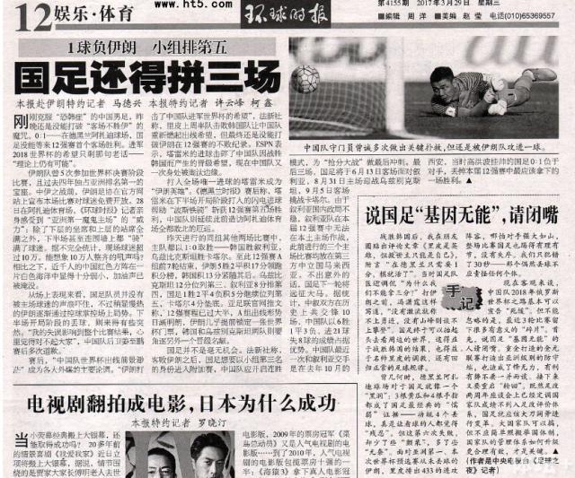 环球时报.png