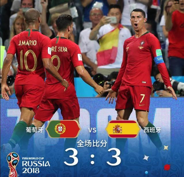 西班牙3比3葡萄牙.png