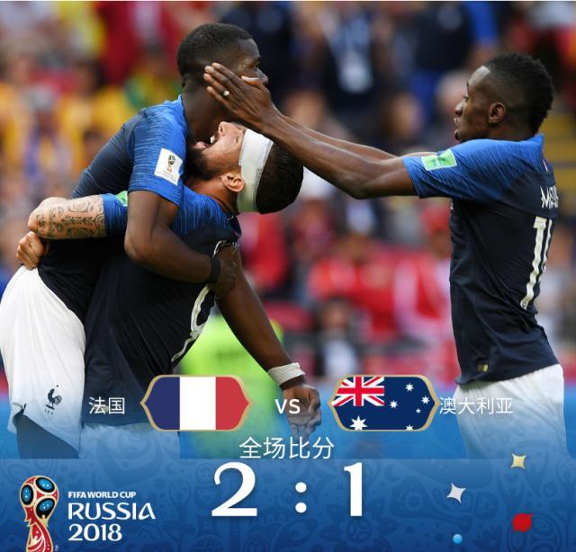 法国2比1澳大利亚.png