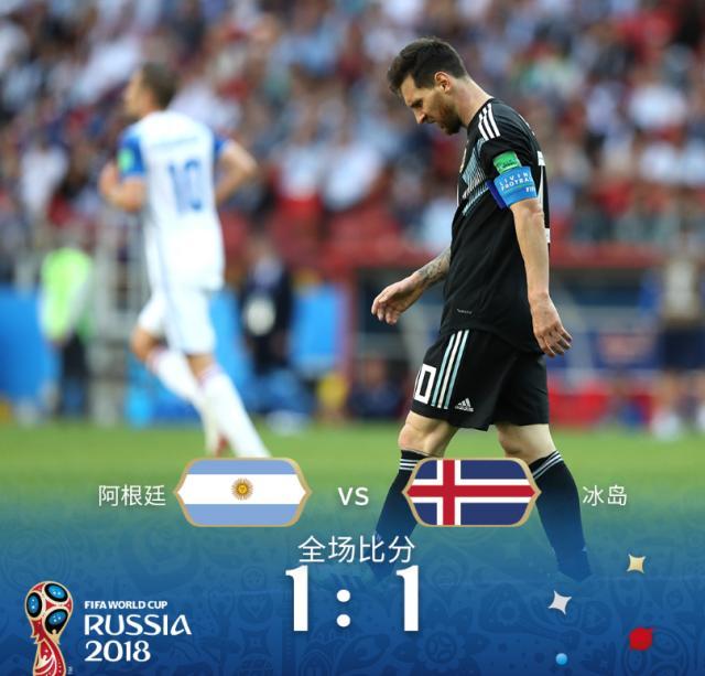 阿根廷1比1冰岛.png