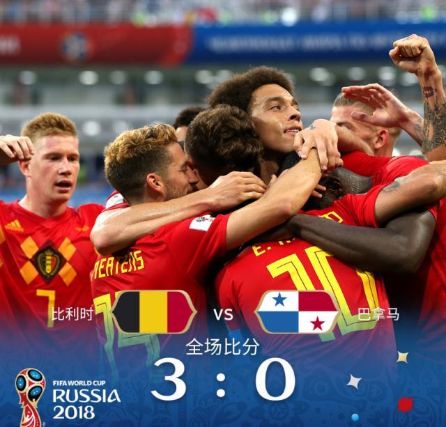 比利时3比0巴拿马.png