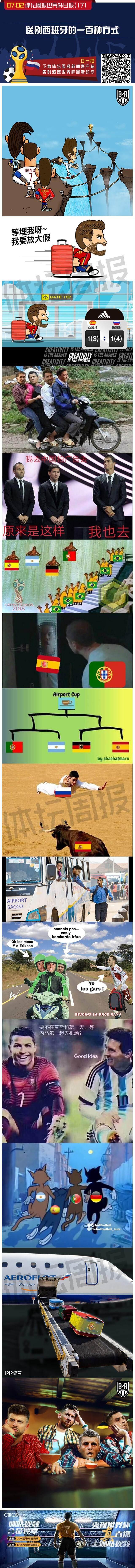 送西班牙的方式.jpg