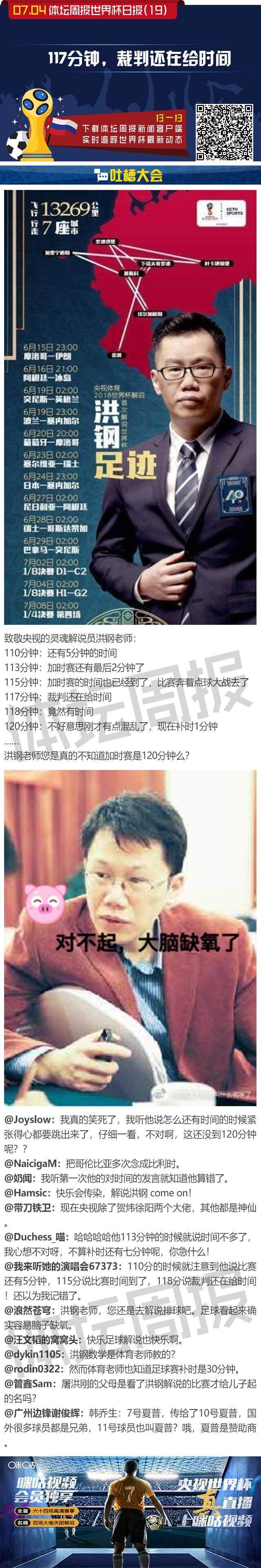 洪刚傻逼 (1).jpg