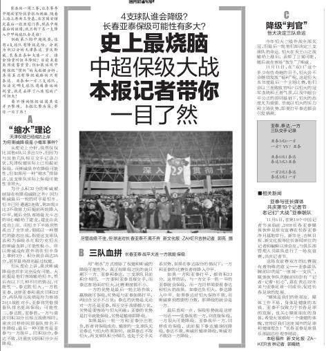 新文化报.png