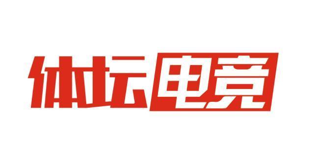 体坛电竞logo.jpg
