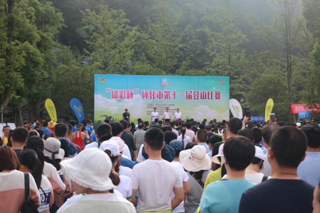 """""""体彩杯""""怀化市第十一届登山比赛开幕式.jpg"""