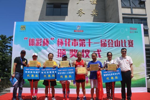 """""""体彩杯""""怀化市第十一届登山比赛颁奖仪式.jpg"""
