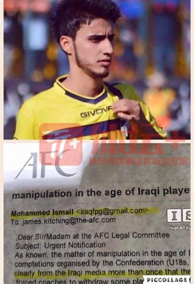 伊拉克媒体举报材料送达亚足联,亚足联致函询问伊拉克球员年龄问题邮件截屏_副本.jpg