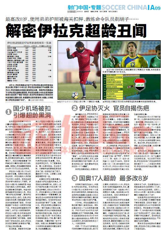 记者在2018年8月3日的体坛周报上曾详细披露了伊拉克队退出亚运会、球员改年龄的情况_副本.png