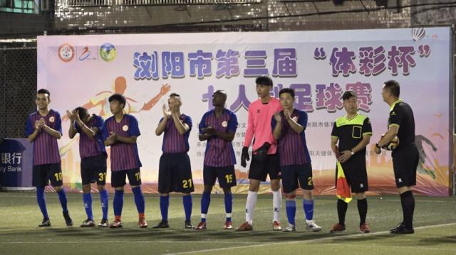 """第一篇2-浏阳市第三届""""体彩杯""""七人制足球赛.png"""