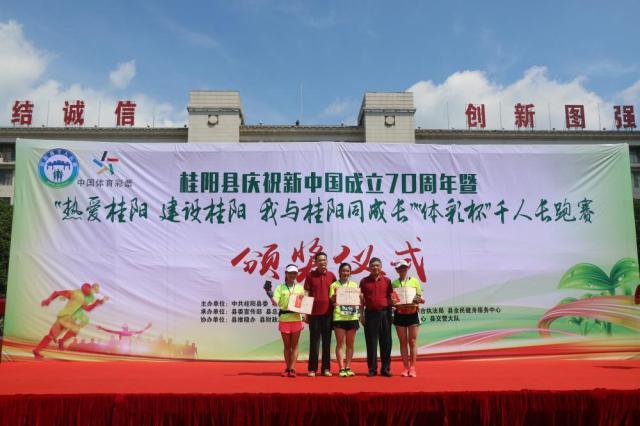 """郴州市桂阳县庆祝新中国成立70周年""""体彩杯""""千人长跑赛6.jpg"""