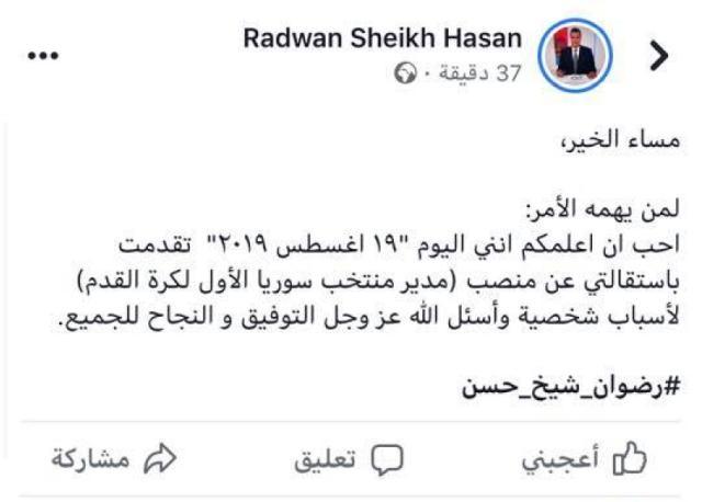 哈桑宣布辞职.png