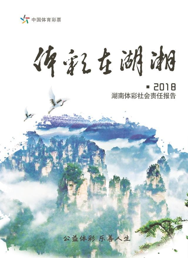 第一篇-湖南体彩2018社会责任报告-封面.jpg