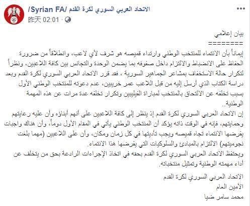 叙利亚足协官方声明.png