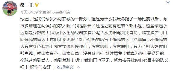 辽足队长怒怼球迷 引发了网友们的争议