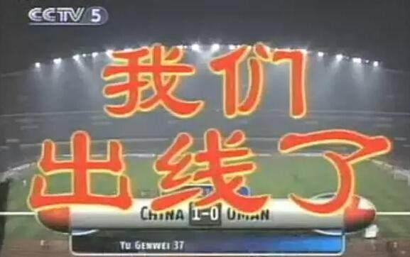 足球图片3 2001.10.7 世预赛亚洲区第二阶段(十强赛)B组第8轮 中国1-0阿曼 图片9.jpg