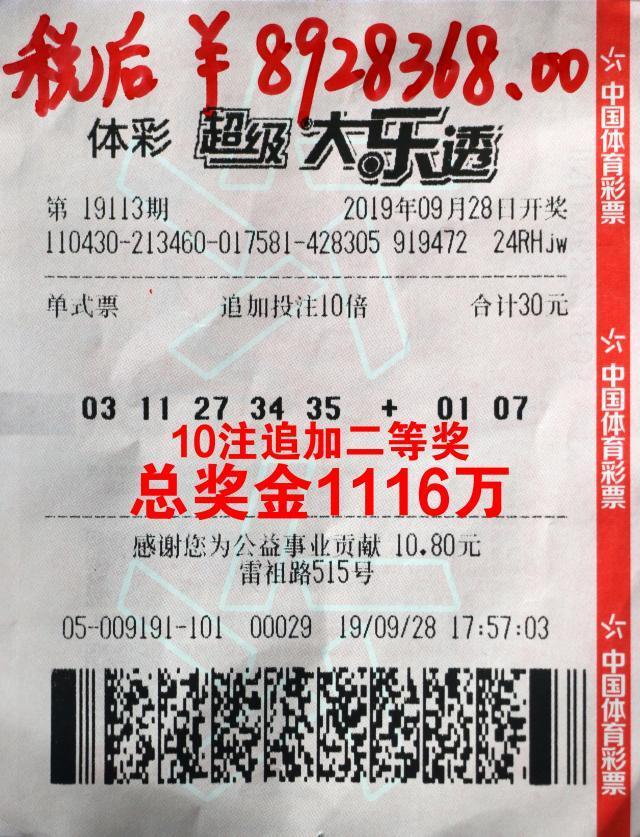 第二篇-邵阳体彩大乐透1116万大奖.jpg