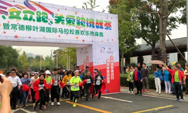 第一篇2-全民健身挑战日活动-常德站众跑项目.png