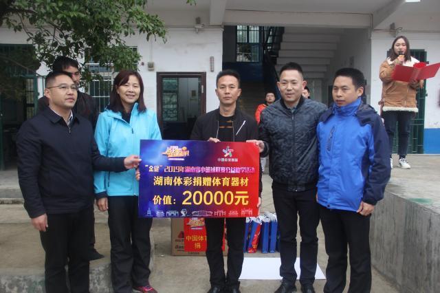 第一篇1-公益体彩助力2019年湖南省小篮球联赛公益助学活动.jpg
