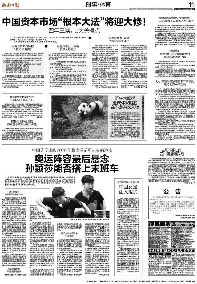 成都日报.jpg