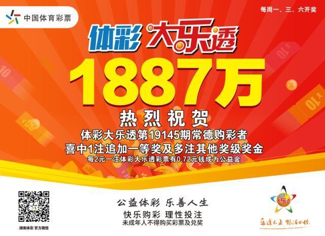 第一篇-常德购彩者中奖广告1887万-横.jpg