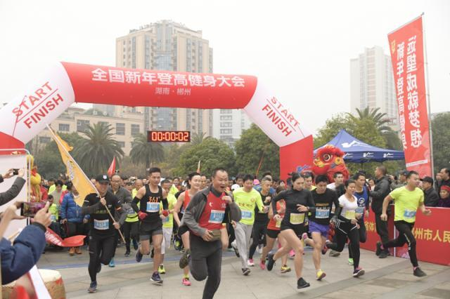 """""""中国体育彩票""""2020全国新年登高健身大会湖南分会场活动在苏仙岭举行7.jpg"""