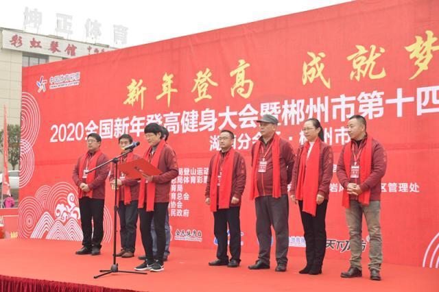 """""""中国体育彩票""""2020全国新年登高健身大会湖南分会场活动在苏仙岭举行1.jpg"""