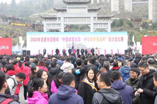 """第二篇1-2020年吉首市迎新年""""中国体育彩票""""健步走比赛.jpg"""