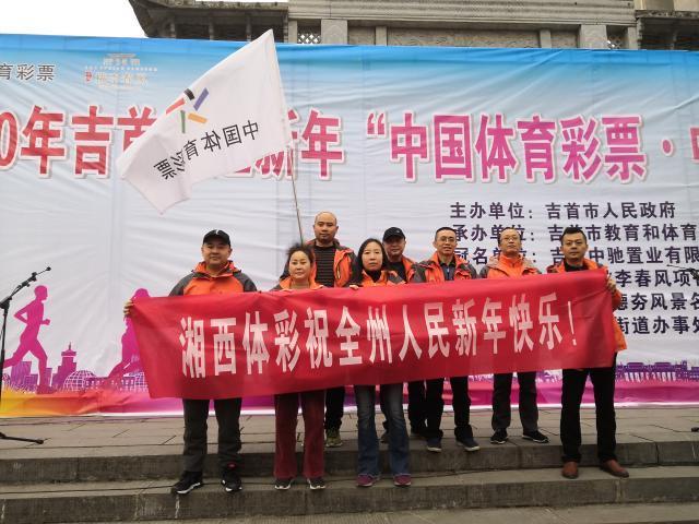 """第二篇3-2020年吉首市迎新年""""中国体育彩票""""健步走比赛.jpg"""