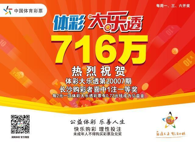 第一篇-长沙购彩者716万中奖广告-横.jpg