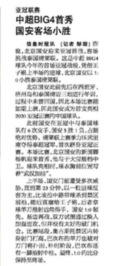 信息时报.png