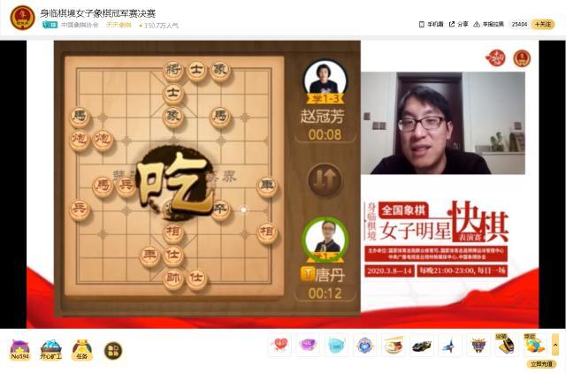 唐丹VS赵冠芳 直播人气峰值350.7W.png