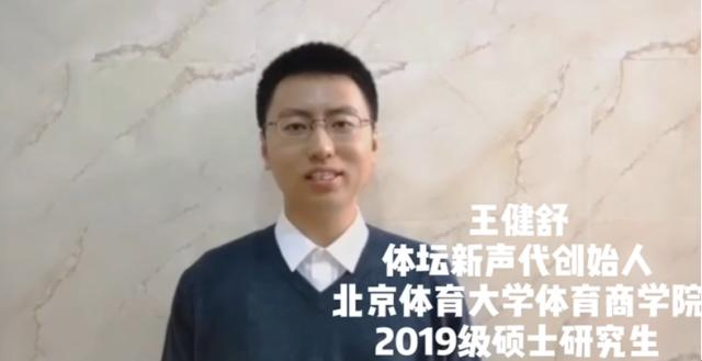 王健舒.png