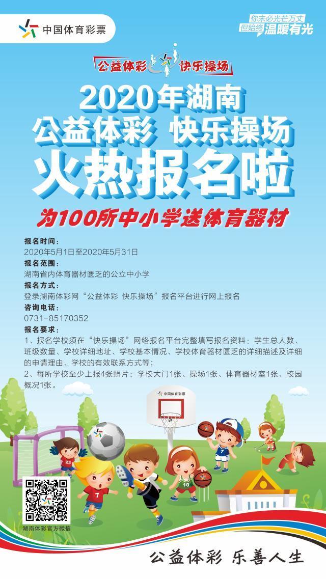 """2020年湖南""""公益体彩 快乐操场""""报名启动.jpg"""