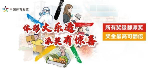 体彩大乐透9.9亿大派奖宣传图.jpg