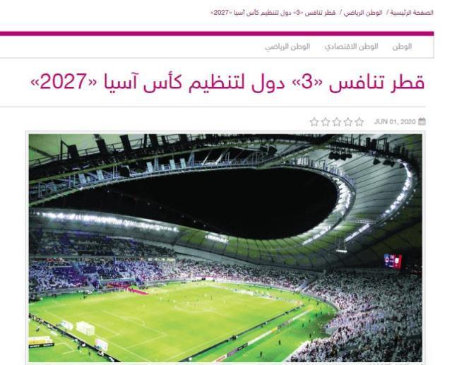 《【天辰平台招商】西亚四国正式申办2027亚洲杯 卡塔尔沙特竞争激烈》