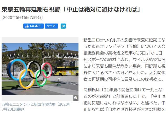 《【天辰娱乐代理分红】东奥组委理事表态若明年无法举办 奥运应再次延期》