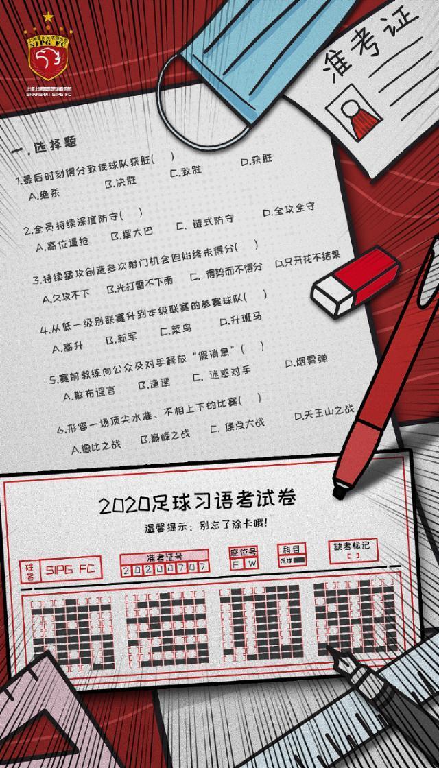 《【天辰平台招商】中超球队祝福高考生:乘风破浪 胜利永远属于你!》
