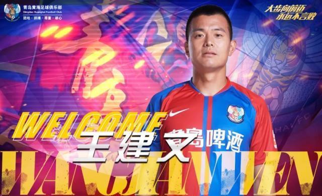 《【天辰娱乐怎么代理】黄海正式官宣5将加盟球队 朱建荣王建文回归家乡》