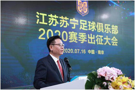 《【天辰娱乐返点】苏宁2020赛季出征式剑指亚冠:坚持传控厚植生力军》