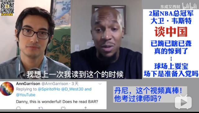 《【天辰平台代理】【热点】一位NBA冠军揭美国虚伪面纱 他太懂中国了!》