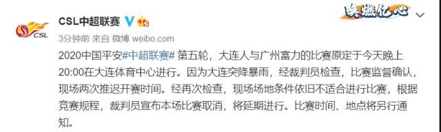 《【天辰平台代理怎么注册】官方:大连人VS广州富力因雨延期 时间另行通知》
