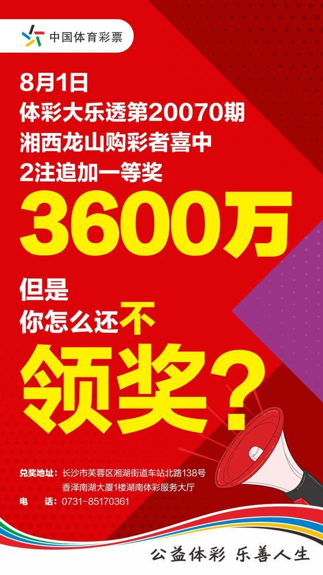 湘西体彩大乐透3600万尚未兑领.jpg