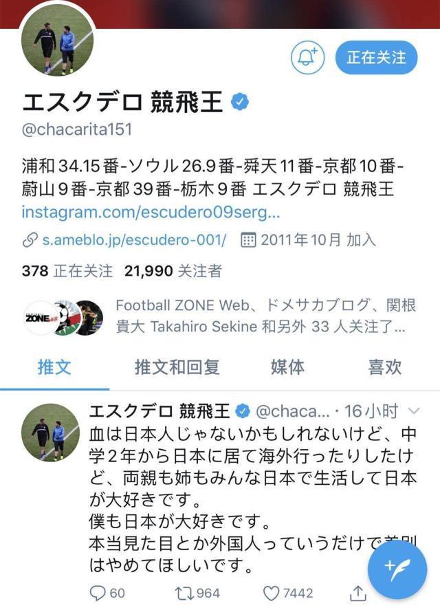 《【天辰娱乐怎么代理】前江苏外援自曝遭歧视 入籍日本13年逛街被警察拦》