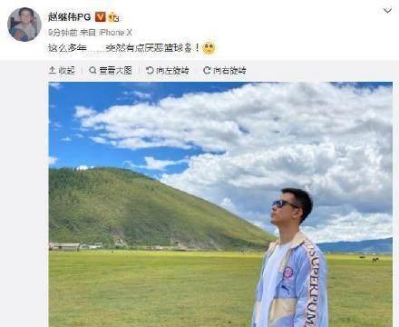 图片9 赵继伟 微博_副本.jpg