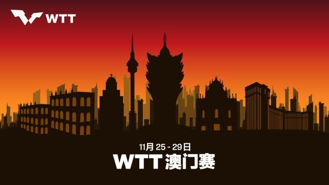 WTT-Macau-16x9-CHN.png