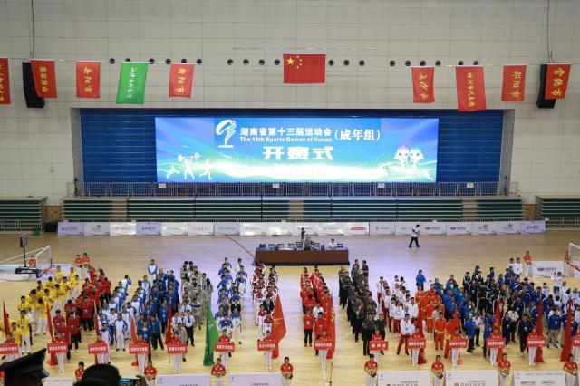 2018年,邵阳市举办湖南省第十三届运动员成年组比赛。图为开赛式现场。摄影朱竹君.jpg